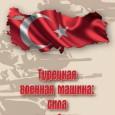 Книга посвящена изучению системы национальной безопасности Турции, турецкой армии и офицерства как социального института. Рассматриваются вопросы развития и функционирования ВПК, поддерживающих организаций, формирования военного бюджета, взаимоотношений власти и оборонной промышленности. […]