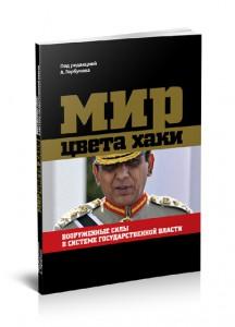 "Обложка сборника ""Мир цвета хаки"""