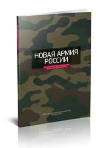 """Обложка сборника """"Новая армия России"""""""