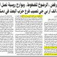 Как сообщила в конце ноября в своей передовице издающаяся в Лондоне арабоязычная Аль-Кудс аль-Арабий, Сирия, возможно, недавно получила системы ПВО С-300, а российские военные считают необходимым защитить Дамаск