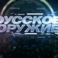 Парадоксальность нынешней ситуации с освещением работы российской оборонной промышленности заключается в том, что при обилии специализированных СМИ и телепрограмм составить сколько-нибудь правильное представление о ситуации в отрасли, не имея специальных знаний, невозможно