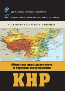 """Обложка книги """"""""Оборонная промышленность и торговля вооружениями КНР"""""""