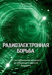 Обложка книги «Радиоэлектронная борьба. От экспериментов прошлого до решающего фронта будущего»