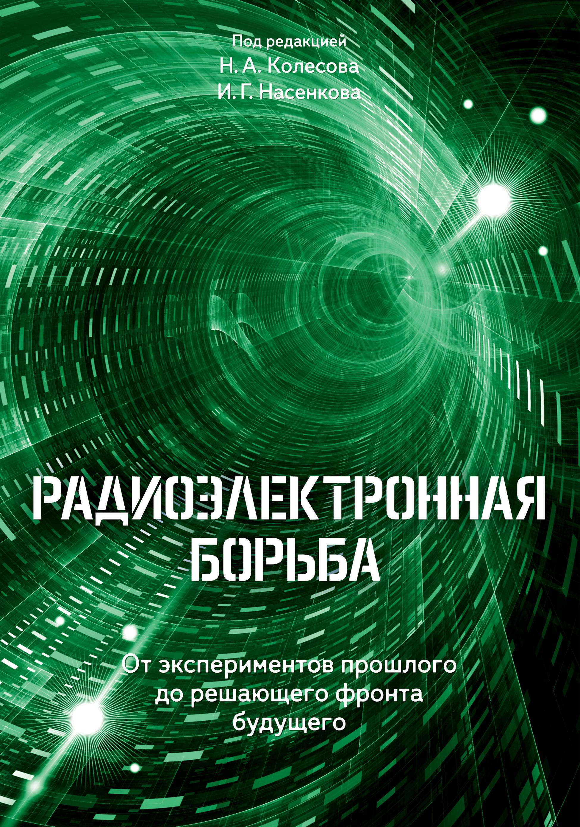 Скачать книгу радиоэлектронная борьба